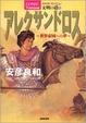 Cover of アレクサンドロス