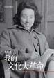 Cover of 我的文化大革命