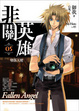 Cover of 非關英雄5