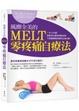 Cover of 風靡全美的MELT零疼痛自療法