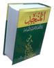 Cover of المنجد