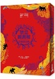 Cover of 禁忌圖書館III:魔鏡宮殿