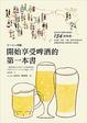 Cover of 開始享受啤酒的第一本書