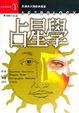 Cover of 占星學