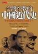 Cover of 台灣不教的中國近代史