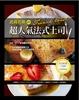 Cover of 食尚名廚の超人氣法式土司