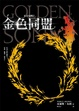 Cover of 金色同盟