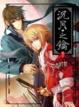 Cover of 沉月之鑰 (卷五) 封祭【新版】