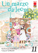 Cover of Un marzo da leoni vol. 11