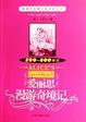 Cover of 爱丽思漫游奇境记