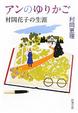 Cover of アンのゆりかご