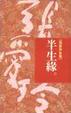 Cover of 半生緣