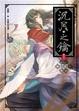Cover of 沉月之鑰 (卷四) 流痕【新版】
