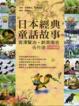Cover of 日本經典童話故事