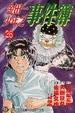 Cover of 金田一少年之事件簿 26
