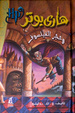 Cover of Hārī Būtir wa hajar al-faylasūf