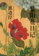 Cover of 紫阳花日记