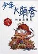Cover of 少年大頭春的生活週記