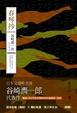 Cover of 春琴抄