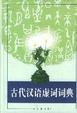 Cover of 古代汉语虚词词典