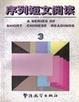 Cover of 序列短文阅读 3