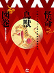 Cover of 怪奇鳥獣図巻