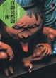 Cover of 百器徒然袋─雨