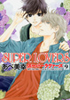 Cover of SUPER LOVERS 9