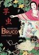 Cover of 芋虫 - Il Bruco
