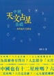 Cover of 中國天文占星基礎