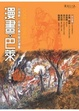 Cover of 漫畫.巴萊