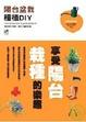Cover of 陽台盆栽種植DIY