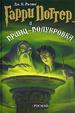 Cover of Гарри Поттер и Принц-полукровка