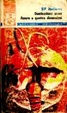 Cover of Destinazione uomo - Amore a quattro dimensioni