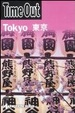 Cover of Tokyo
