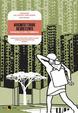 Cover of Architetture resistenti