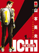 Cover of Ichi, the killer vol. 1