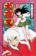 Cover of 犬夜叉