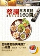 Cover of 蔡瀾常去食肆160間