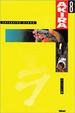 Cover of Akira vol. 8