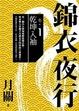 Cover of 錦衣夜行.卷一