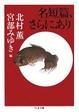 Cover of 名短篇、さらにあり(ちくま文庫