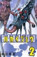 Cover of Hakaiju vol. 2
