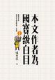 Cover of 本文作者為國寶級白目