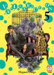 Cover of Vanilla Fiction vol. 5