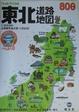 Cover of ライトマップル東北道路地図