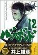 Cover of バガボンド #12