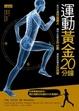 Cover of 運動黃金20分鐘