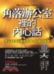Cover of 角落辦公室裡的內心話