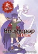 Cover of Boogiepop at Dawn